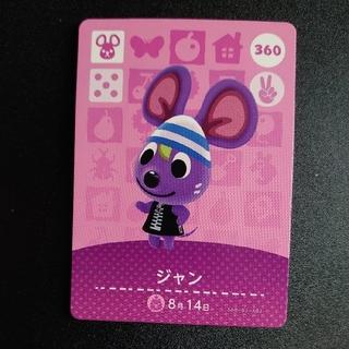 任天堂 - どうぶつの森 amiiboカード  No.360 ジャン
