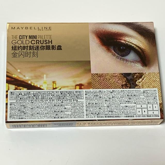 MAYBELLINE(メイベリン)のメイベリン シティミニパレット アイシャドウ コスメ/美容のベースメイク/化粧品(アイシャドウ)の商品写真