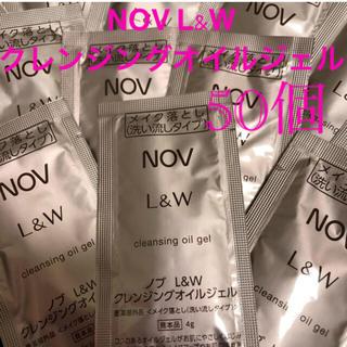 NOV - NOV L&W クレンジングオイルジェル 50個(200g)