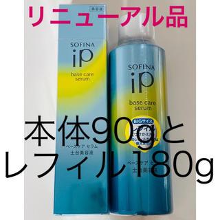 SOFINA - BIGサイズ180g+90g 花王ソフィーナ iP ベースケアセラム 土台美容液