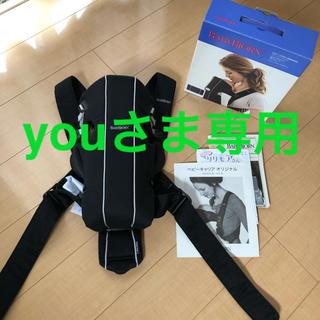ベビービョルン(BABYBJORN)のベビービョルン ベビーキャリア オリジナル 黒 抱っこ紐(抱っこひも/おんぶひも)