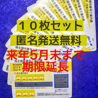 ANA(全日本空輸) - ANA 全日空 株主優待券10枚 来年5月末まで期限延長g