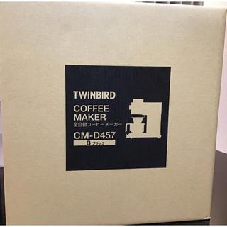 ツインバード(TWINBIRD)のTWINBIRD コーヒーメーカー CM-D457B(コーヒーメーカー)