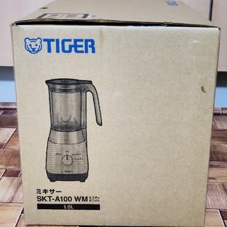 タイガー(TIGER)のタイガー魔法瓶 ミキサー SKT-A100 WM(ミスティホワイト) 1.0L(ジューサー/ミキサー)
