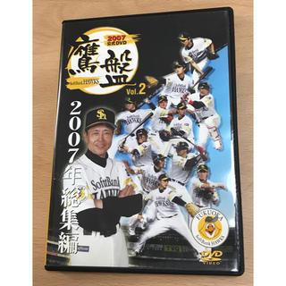 フクオカソフトバンクホークス(福岡ソフトバンクホークス)のソフトバンクホークス DVD 2007 鷹盤 Vol.2(スポーツ/フィットネス)