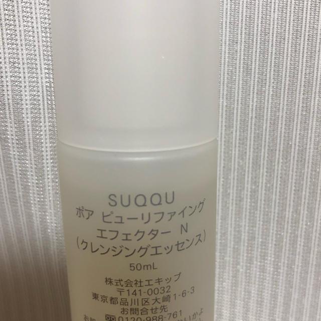 SUQQU(スック)の♡スック♡ポア ピューリファイング エフェクター N♡ コスメ/美容のベースメイク/化粧品(その他)の商品写真