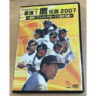 フクオカソフトバンクホークス(福岡ソフトバンクホークス)のソフトバンクホークス DVD 最強!鷹 伝説 2007 選手名鑑(スポーツ/フィットネス)