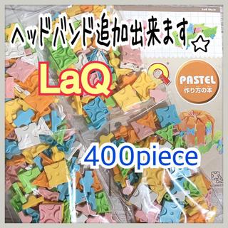 ⑩ラキューLaQ 400piece+α 色・形ランダム パーツミックス