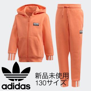 新品 アディダスオリジナル adidas キッズ ジャージ セットアップ 130