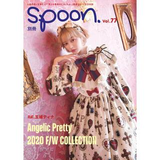 アンジェリックプリティー(Angelic Pretty)の別冊spoon. vol.77(アート/エンタメ/ホビー)