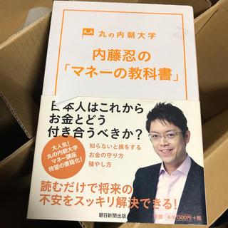 アサヒシンブンシュッパン(朝日新聞出版)のこれからのお金とのつきあい方は🚉内藤忍🍧マネーの教科書🚘(ビジネス/経済)