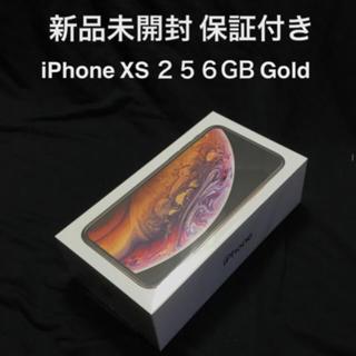 アップル(Apple)の新品未開封 iPhone xs 256GB ゴールド 保証付き 即日発送 (スマートフォン本体)
