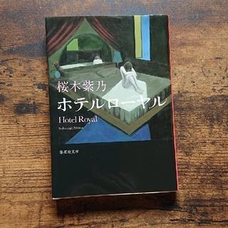 ホテルロ-ヤル   桜木紫乃