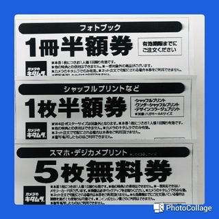 フォトブック半額券 カメラのキタムラ スタジオマリオ
