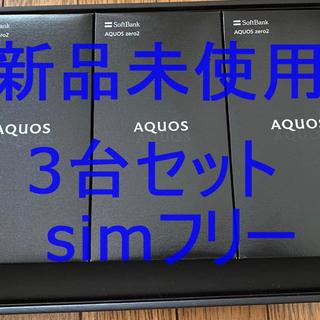 AQUOS - 新品3台セット SIMフリー AQUOS ZERO2 906sh ソフトバンク