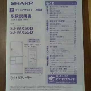SHARP - SHARP SJ-WX50Dプラズマクラスタ-冷蔵庫502L