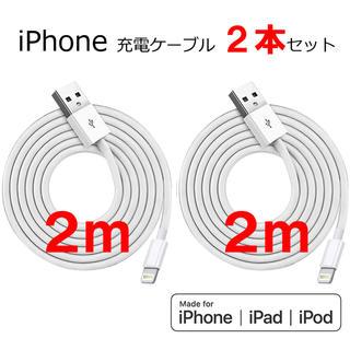 アイフォーン(iPhone)のiPhone 充電ケーブル2m2本(バッテリー/充電器)