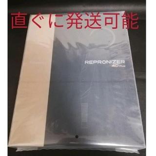 最終値下げ‼️★新品・未開封★リュミエリーナ レプロナイザー4D plus(ドライヤー)
