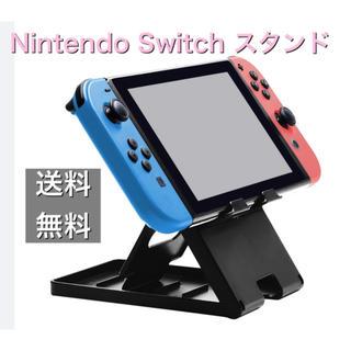 Switch /Switchライト ゲームスタンドブラック 新品未使用 送料無料