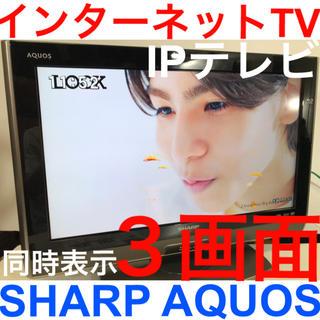 アクオス(AQUOS)の【NETテレビ 動画、お買物等】26型 シャープ 液晶テレビ AQUOSアクオス(テレビ)