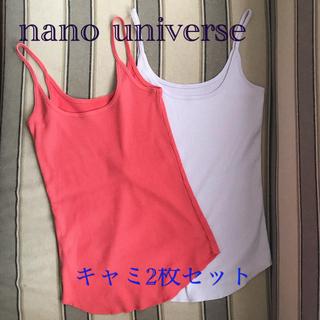ナノユニバース(nano・universe)のnano・universeキャミソール2枚セット(ピンク&パープル)(Tシャツ/カットソー(半袖/袖なし))