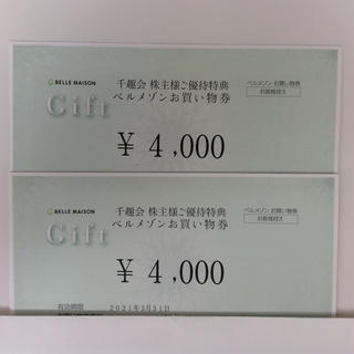 ベルメゾン(ベルメゾン)の千趣会 株主優待 8000円分 ベルメゾン(ショッピング)