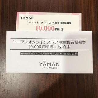 ヤーマン(YA-MAN)の【kitty様専用】ヤーマン 株主優待(ショッピング)