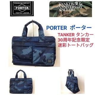 PORTER - PORTER ポーター☆30周年記念限定 タンカー迷彩トートバッグ