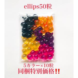 エリップス(ellips)のellips5カラー×10粒同梱特別価格!(トリートメント)