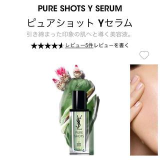 イヴサンローランボーテ(Yves Saint Laurent Beaute)のピュアショット Yセラム(美容液)30ml(美容液)
