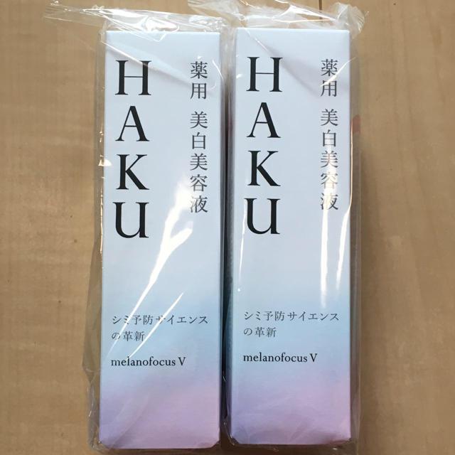 H.A.K(ハク)の値下げ【新品】資生堂 HAKU メラノフォーカスV 45g 2つセット コスメ/美容のスキンケア/基礎化粧品(美容液)の商品写真