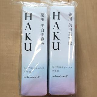 H.A.K - 値下げ【新品】資生堂 HAKU メラノフォーカスV 45g 2つセット