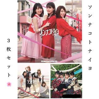 欅坂46(けやき坂46) - 日向坂46 CD