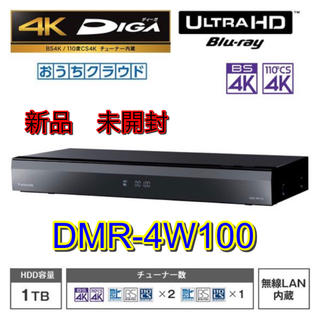 Panasonic - パナソニック おうちクラウドディーガ DMR-4W100