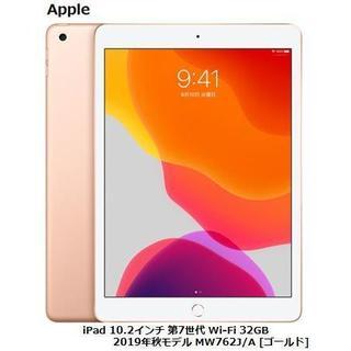 Apple - iPad 10.2インチ 第7世代 32GB MW762J/A ゴールド