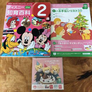 ディズニー(Disney)の1・2歳 絵本 DVDセット(知育玩具)