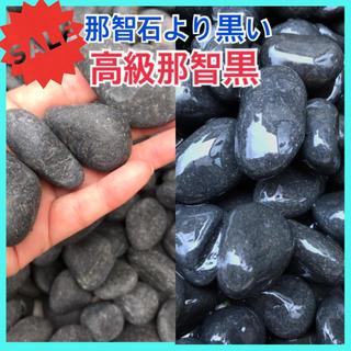格安❣️高級 那智黒 黒石 3kg 玉石 漆黒 天然石 砂利(その他)