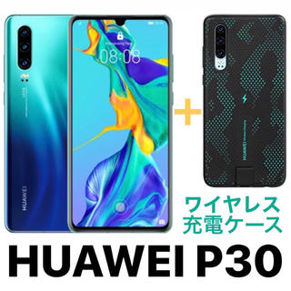 ANDROID - 【新品未開封】HUAWEI P30 オーロラ ワイヤレス充電ケースセット