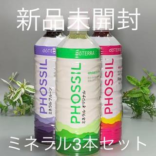 ドテラ ミネラル 3本セット★新品未開封★