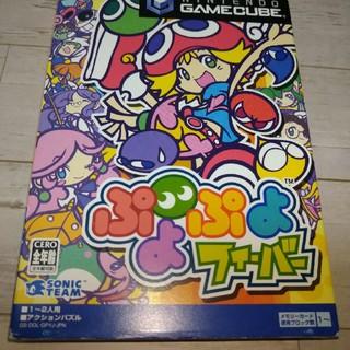 ニンテンドーゲームキューブ(ニンテンドーゲームキューブ)のぷよぷよフィーバー ゲームキューブ (家庭用ゲームソフト)