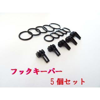新品 フックキーパー ブラック5個セット 送料無料(釣り糸/ライン)