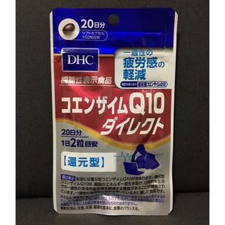 DHC - ☆DHCコエンザイムQ10ダイレクト20日分☆