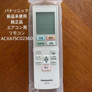 パナソニック(Panasonic)のパナソニック エアコン リモコン 純正品 ACXA75C02360 未使用品(エアコン)