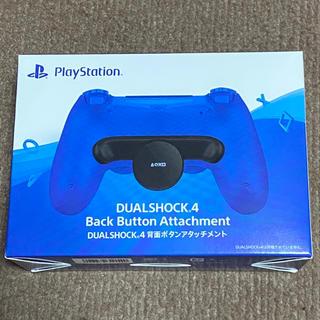 PlayStation4 - DUALSHOCK4 背面ボタンアタッチメント CUHJ-15017 未開封新品