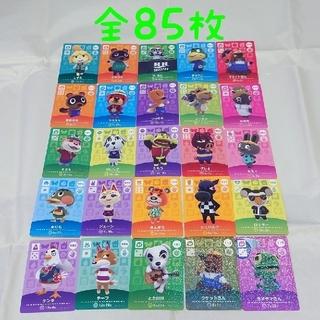 任天堂 - どうぶつの森 amiibo カード 全85枚