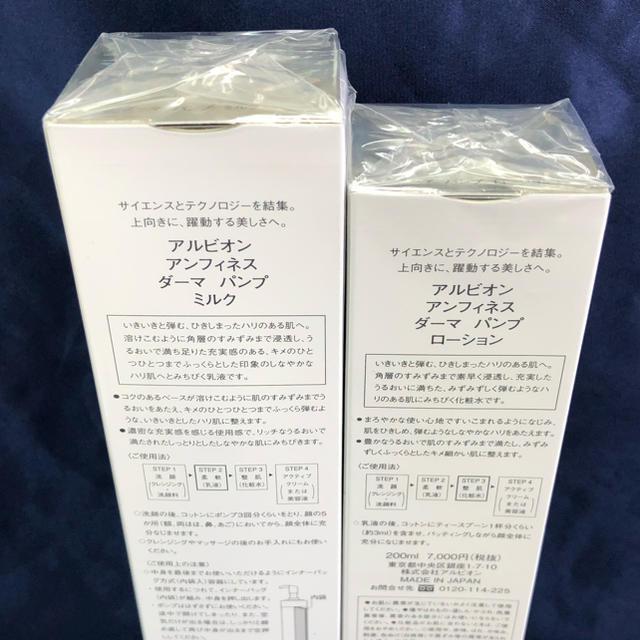 ALBION(アルビオン)の【新品未開封】ALBION アンフィネス ダーマパンプミルク&ローションセット コスメ/美容のスキンケア/基礎化粧品(乳液/ミルク)の商品写真