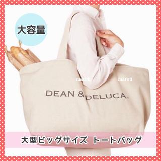 DEAN & DELUCA - 大容量 DEAN&DELUCAビッグトート ビッグバッグビッグトートバッグ正規品