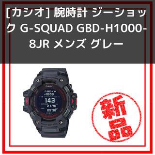 ジーショック(G-SHOCK)の[カシオ] 腕時計 ジーショック G-SQUAD GBD-H1000-8JR (腕時計(デジタル))