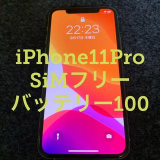 【バッテリー100%】iPhone 11 Pro