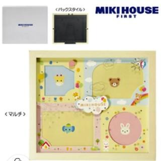 ミキハウス(mikihouse)の新品未使用 ミキハウス写真立て(フォトフレーム)